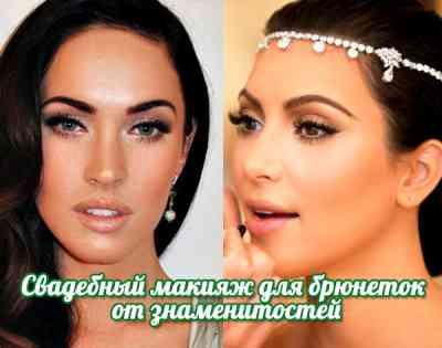 Свадебный макияж как у звезды фото